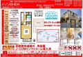 メゾンISHIDA 103号室 C-NET 20181212
