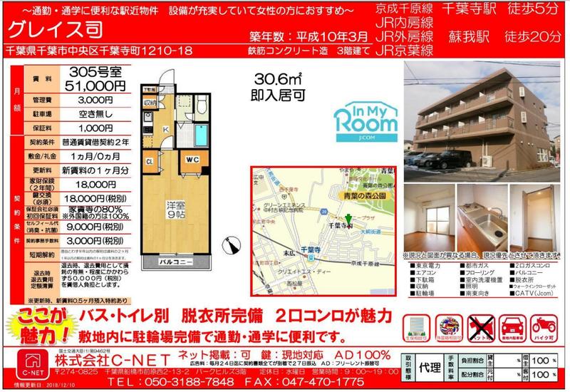 グレイス司 305号室 C-NET 20181213