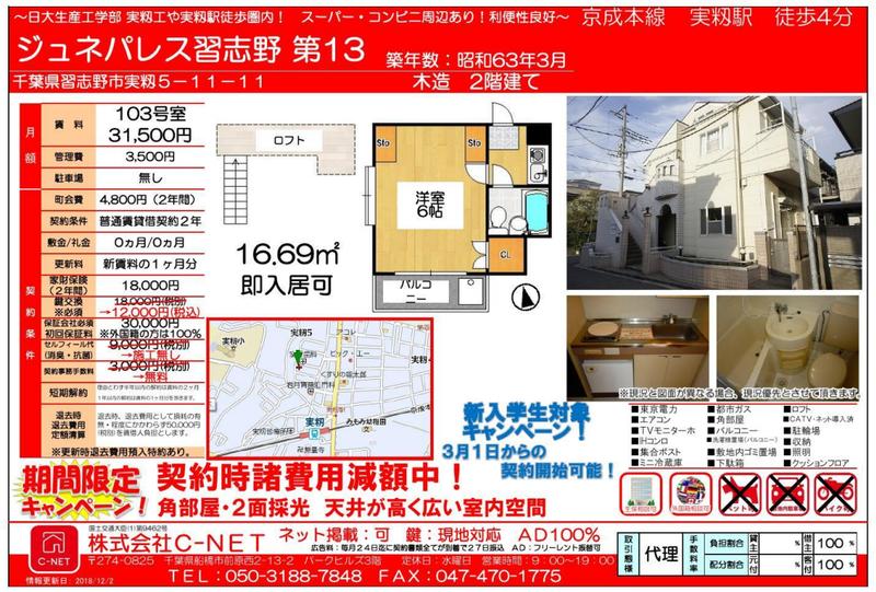 ジュネパレス習志野第13 103号室 C-NET 20181213