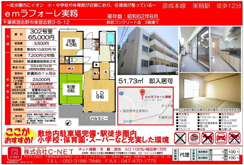 emラフォーレ実籾 302号室 C-NET 20181213