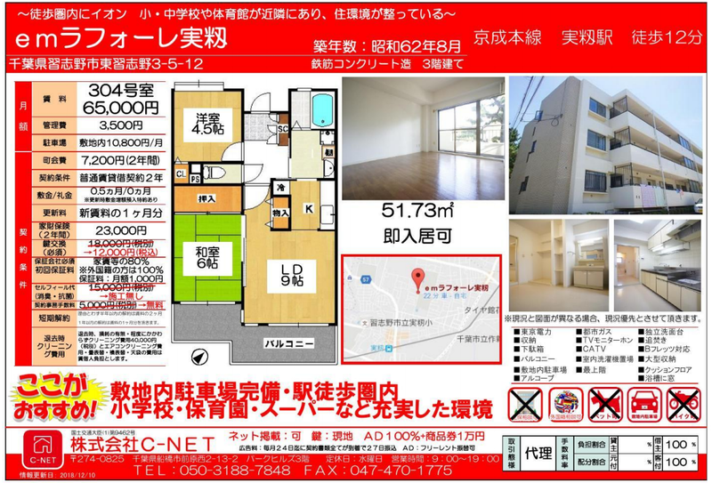 emラフォーレ実籾 304号室 C-NET 20181213