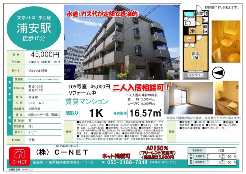 ジョイフル浦安 105号室 C-NET 20181214