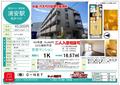 ジョイフル浦安 402号室 C-NET 20181214