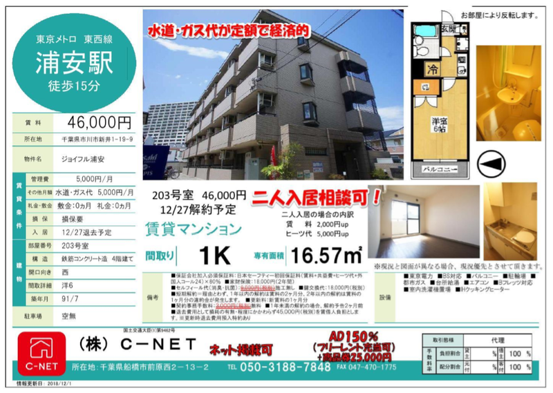 ジョイフル浦安 203号室 C-NET 20181214