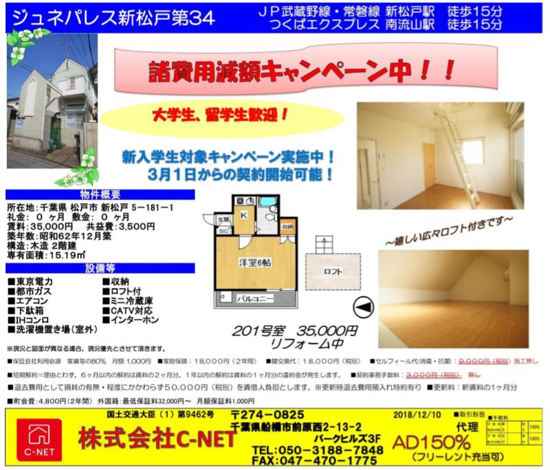 ジュネパレス新松戸第34 201号室 C-NET 20181214