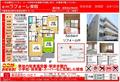 emラフォーレ実籾 305号室 C-NET 20181220
