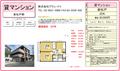 ハイツ松戸Ⅲ 301号室