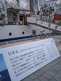 日本丸に乗船できるイベントもあったみたい