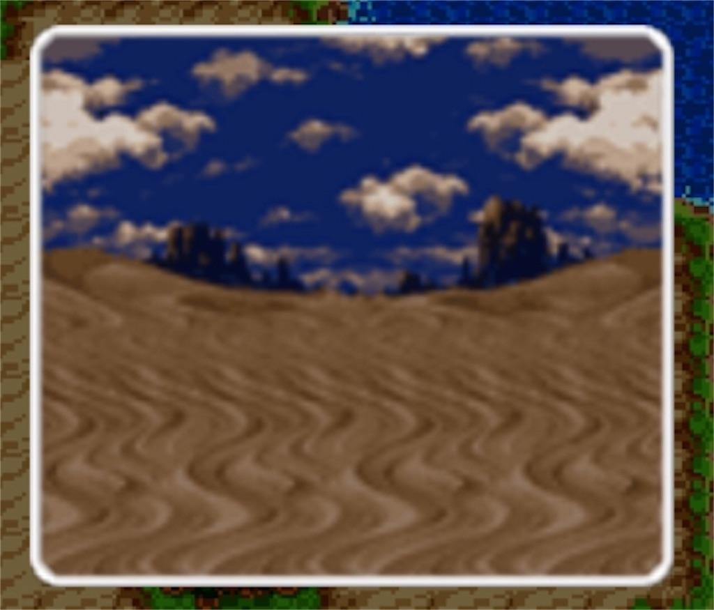 砂漠もカーブが逆だった