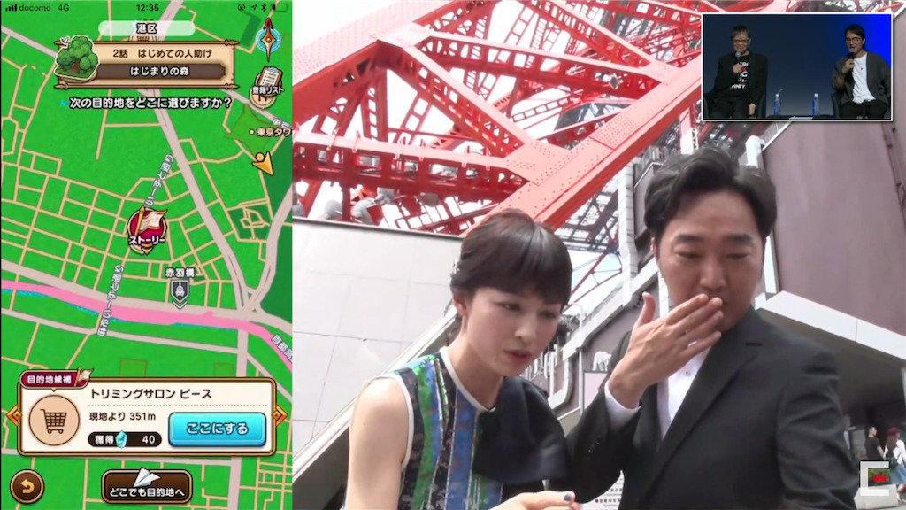 小沢さんと現在地マップ