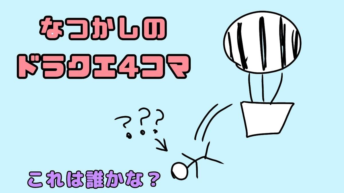 f:id:dq-free:20210725133842j:plain