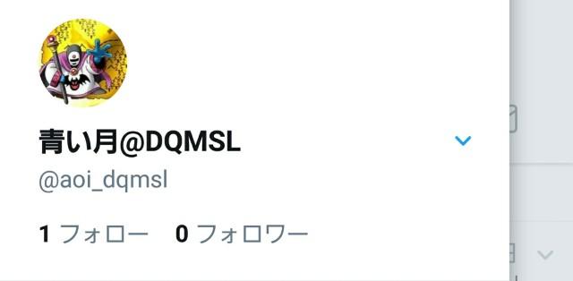 f:id:dqmsl-life:20171110071441j:plain