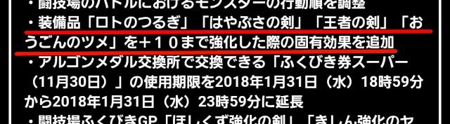 f:id:dqmsl-life:20180203001008j:plain