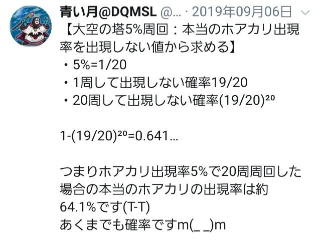 f:id:dqmsl-life:20200328003648j:plain