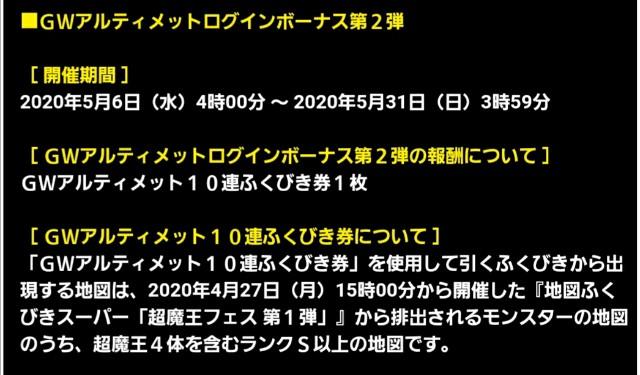 f:id:dqmsl-life:20200505103052j:plain