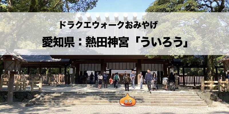 ドラクエウォークおみやげ熱田神宮