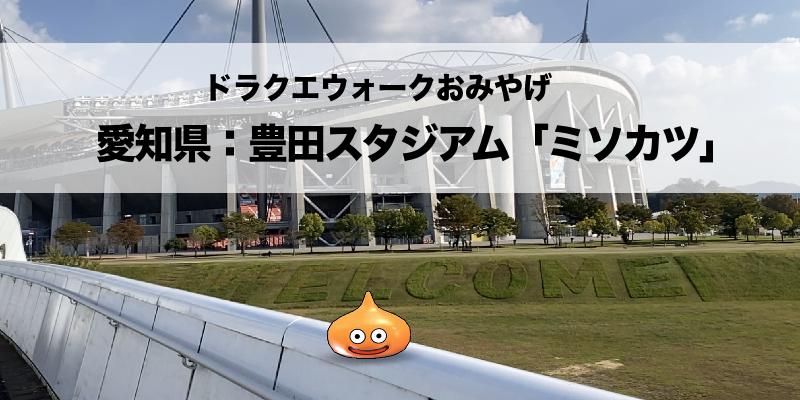 ドラクエウォーク豊田スタジアム