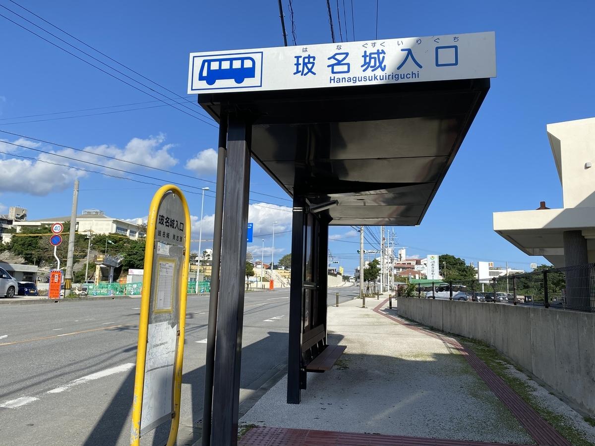 玻名城バス停