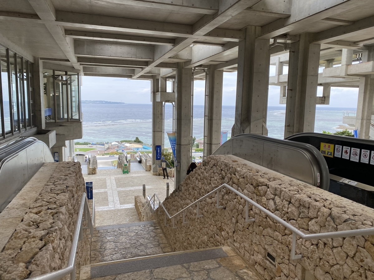 ドラクエウォーク美ら海水族館