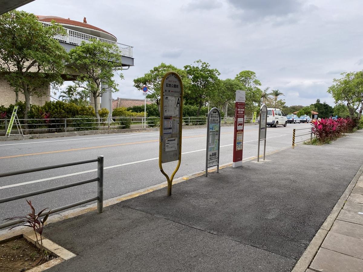 やんばる急行バス記念公園バス停