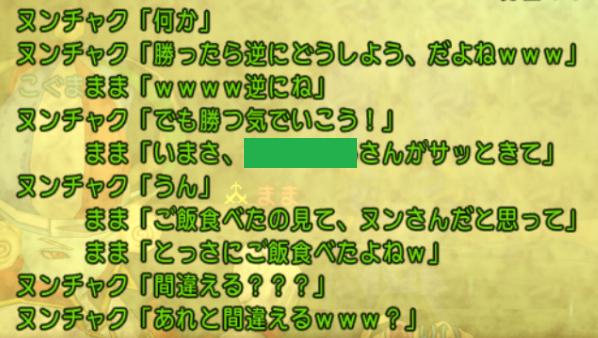f:id:dqx_nuntyaku:20180413170220p:plain