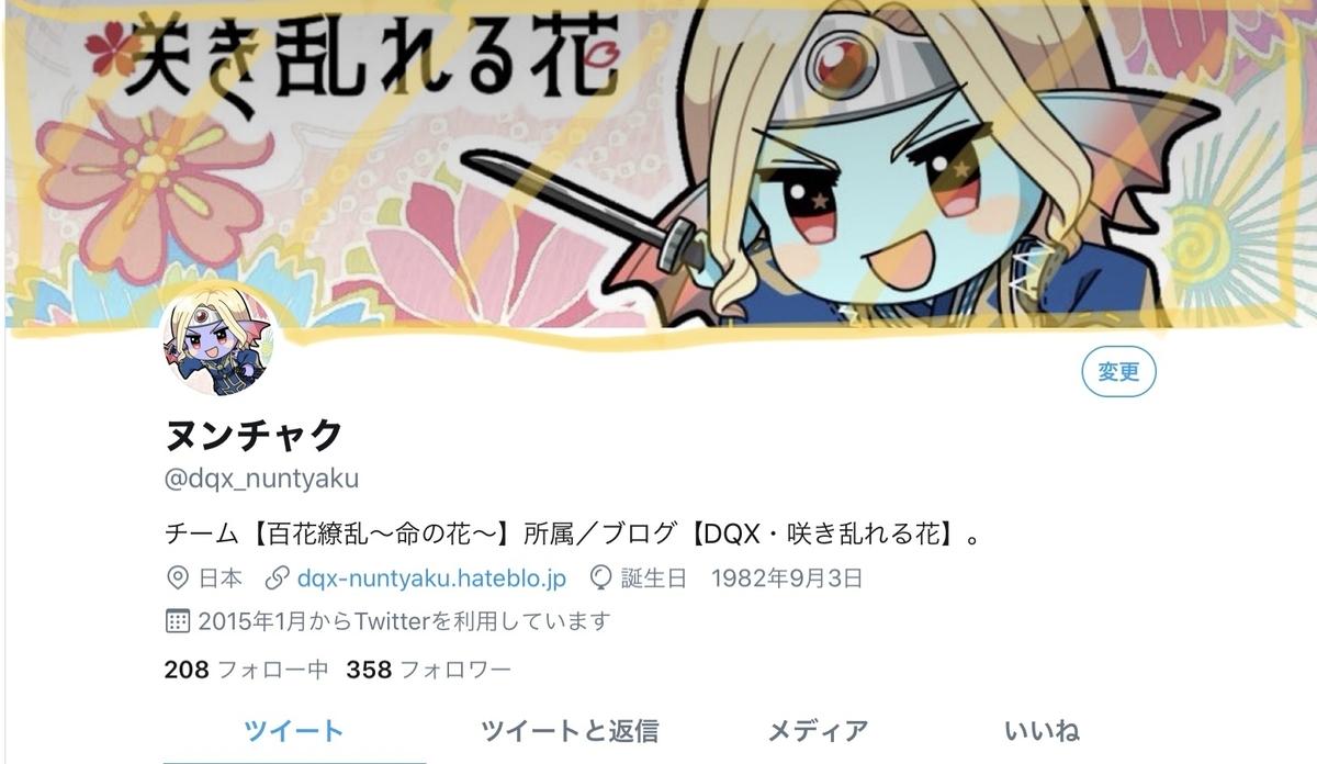 f:id:dqx_nuntyaku:20200402090556j:plain