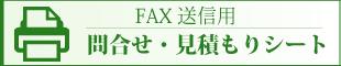FAX送信シート