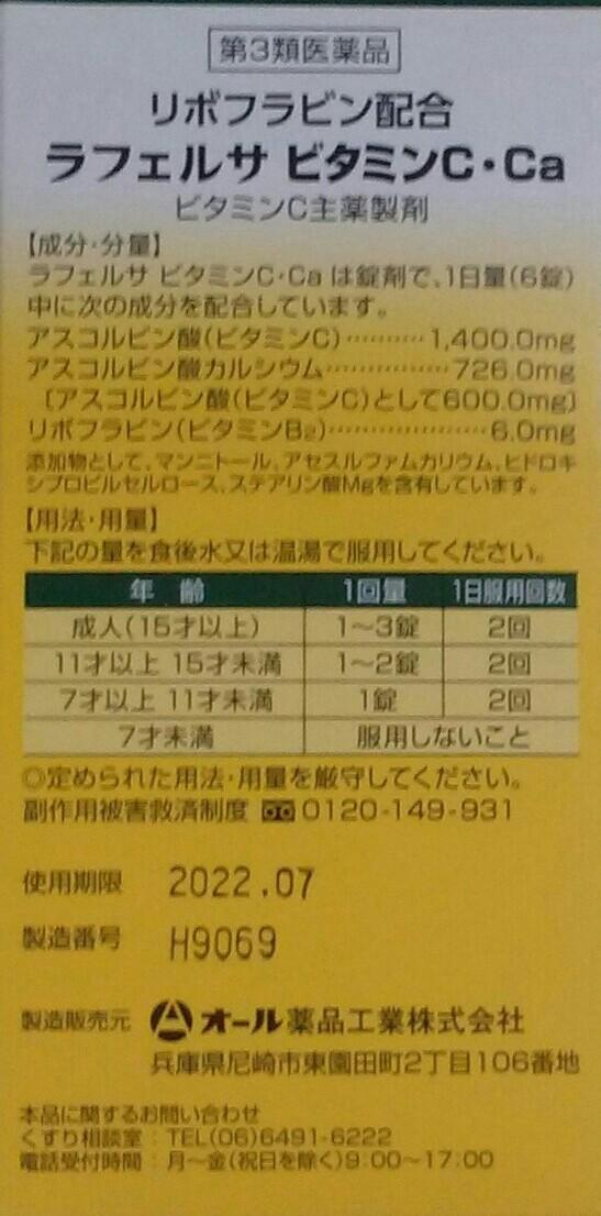 f:id:dr-yokohamaner:20200722073704j:plain