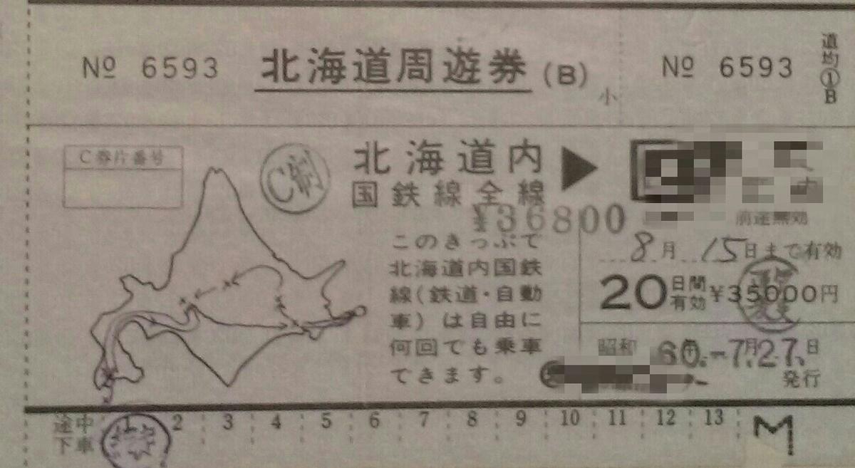 f:id:dr-yokohamaner:20210112111306j:plain