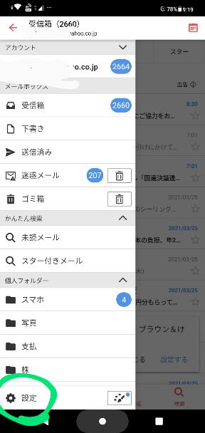 f:id:dr-yokohamaner:20210326100029p:plain