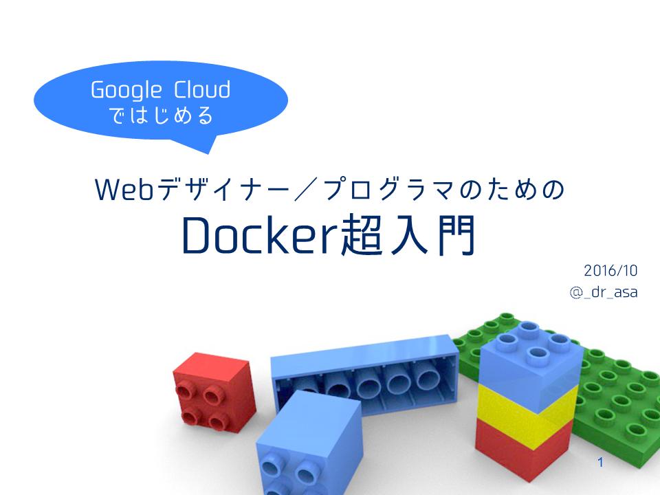 Webデザイナー/プログラマのためのDocker超入門