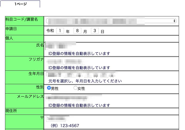 f:id:dr_taka_n:20190803115113p:plain:w500
