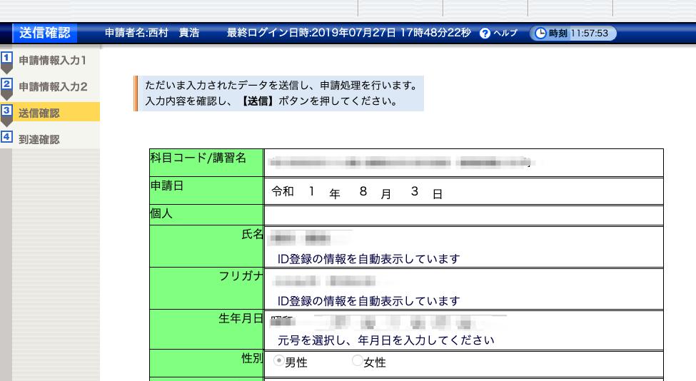 f:id:dr_taka_n:20190803115849p:plain:w500