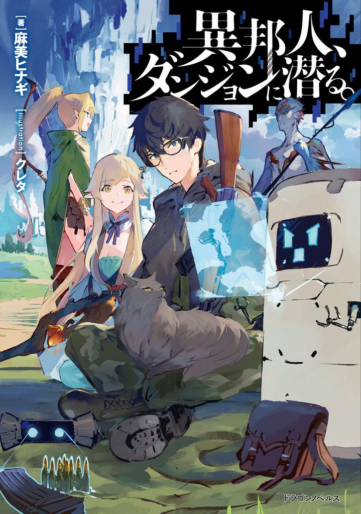 f:id:dragon-novels:20190108112743j:plain