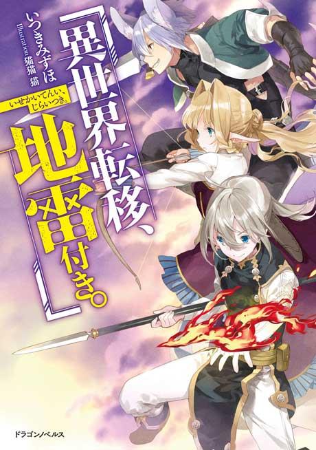 f:id:dragon-novels:20190108112942j:plain