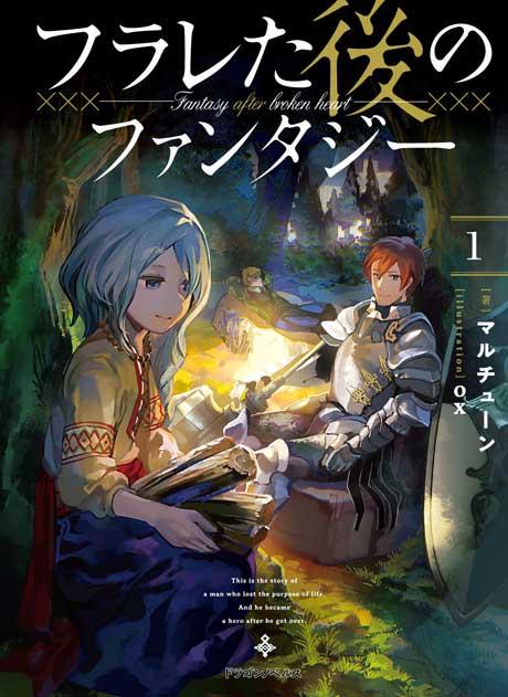 f:id:dragon-novels:20190108113053j:plain