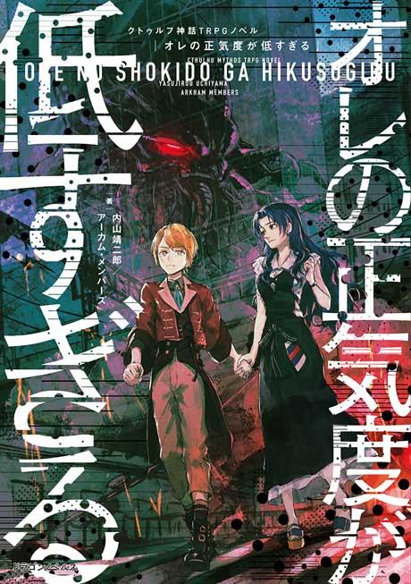 f:id:dragon-novels:20190108113111j:plain