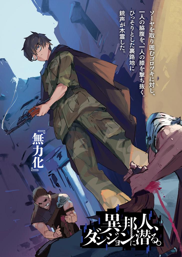 f:id:dragon-novels:20190201182046j:plain