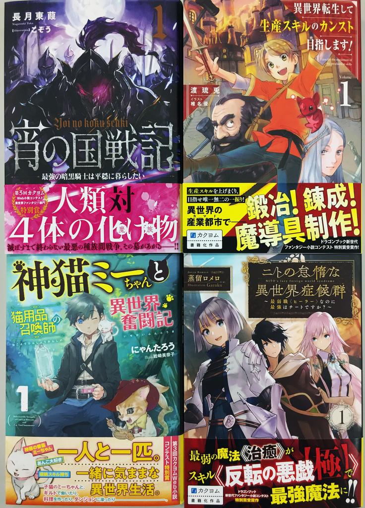 f:id:dragon-novels:20190222170544j:plain