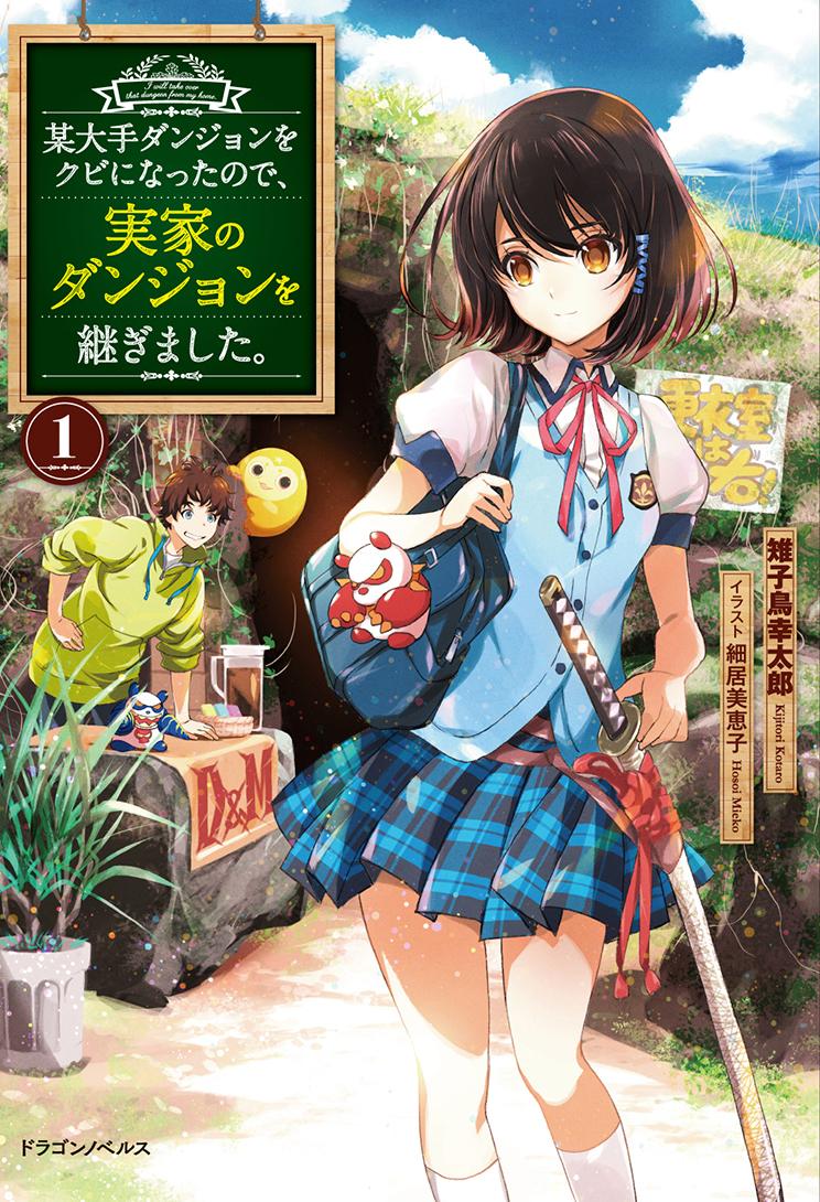 f:id:dragon-novels:20190325124627j:plain