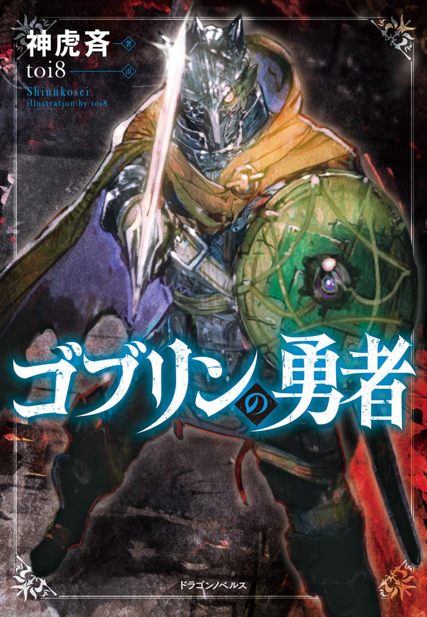 f:id:dragon-novels:20190325124840j:plain