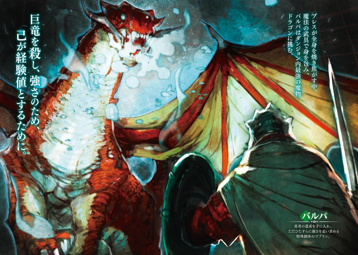 f:id:dragon-novels:20190326131313j:plain
