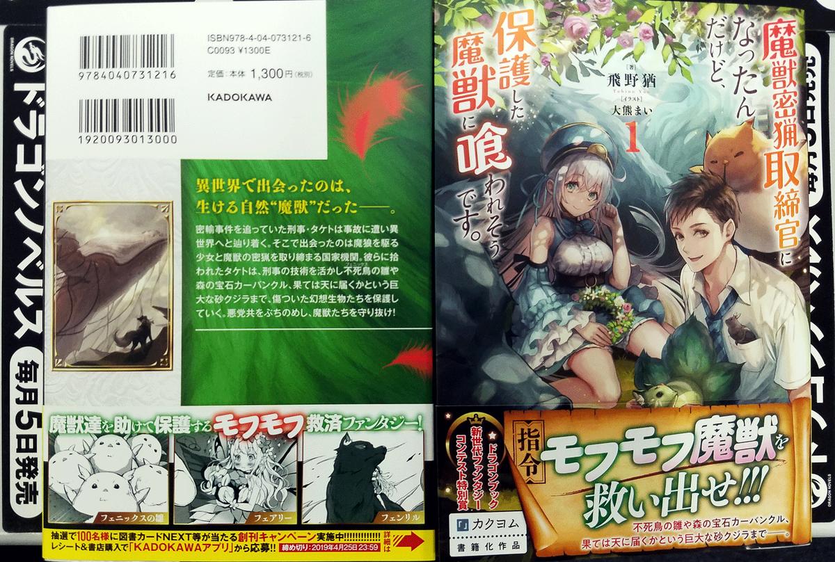 f:id:dragon-novels:20190327193734p:plain