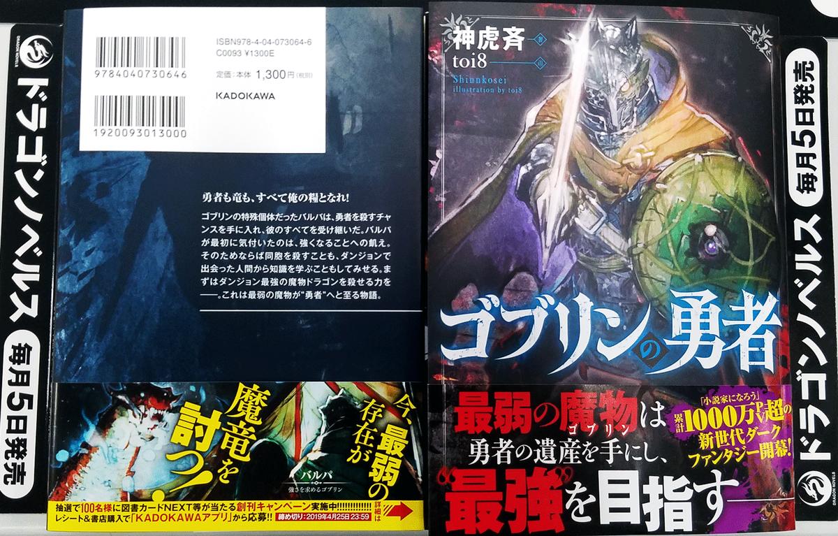 f:id:dragon-novels:20190327193755p:plain