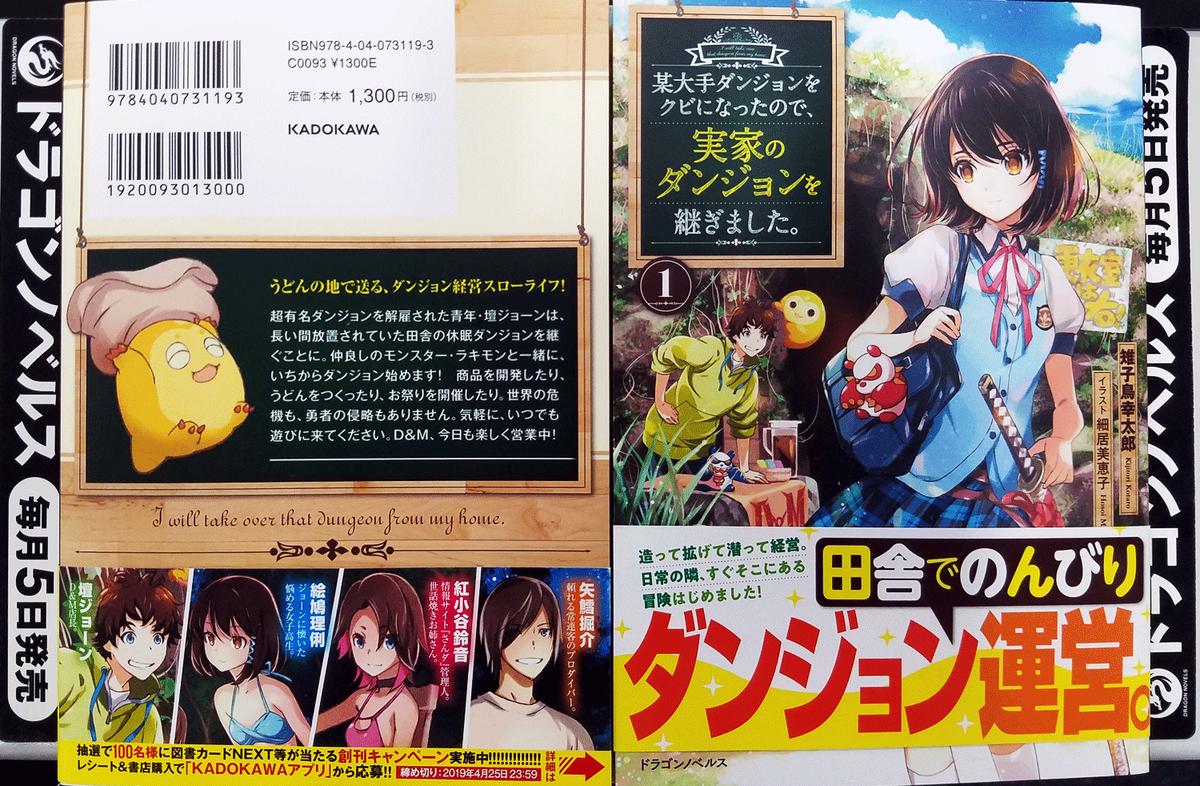 f:id:dragon-novels:20190327193814p:plain