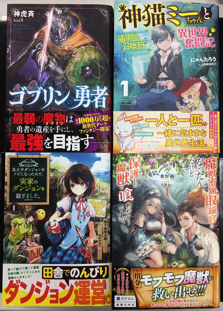 f:id:dragon-novels:20190327194005j:plain