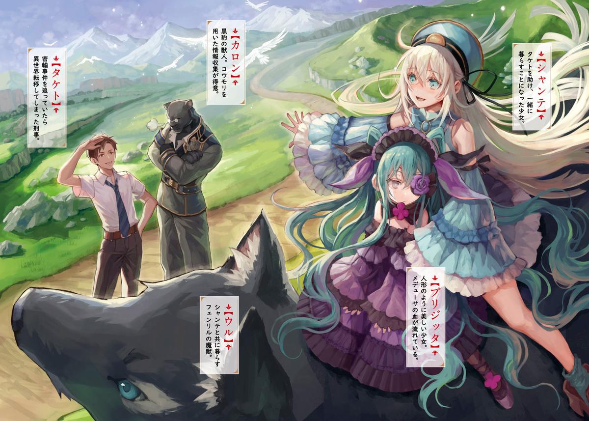 f:id:dragon-novels:20190401141532j:plain