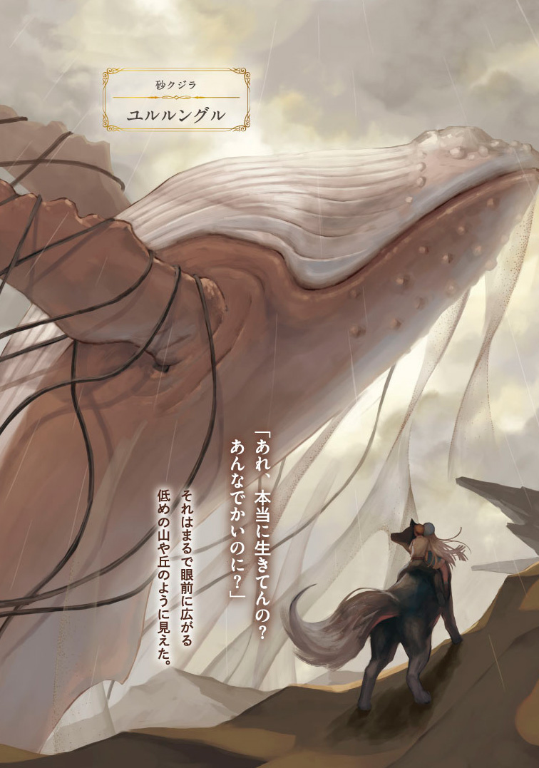 f:id:dragon-novels:20190401141544j:plain
