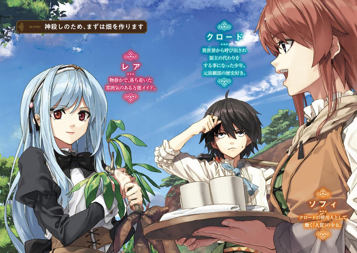 f:id:dragon-novels:20190426140019j:plain