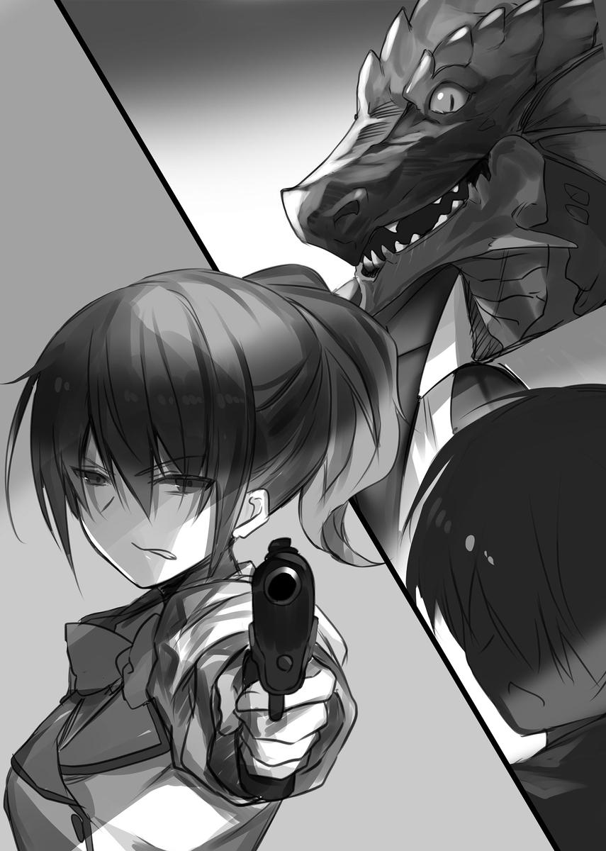 f:id:dragon-novels:20190426161230j:plain